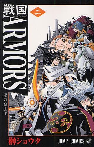 戦国ARMORS (1-2巻 全巻) 漫画