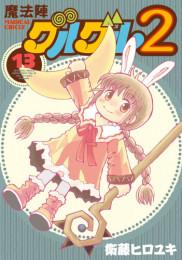 魔法陣グルグル2 8 冊セット最新刊まで 漫画