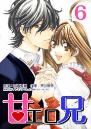 甘エロ兄 6 冊セット最新刊まで 漫画