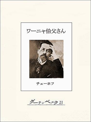 チェーホフ四大戯曲(分冊版) ワーニャ伯父さん 漫画
