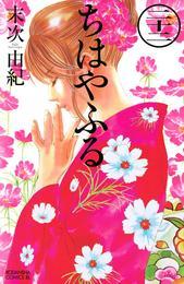 ちはやふる(22) 漫画