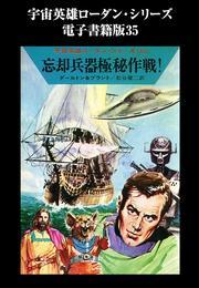 宇宙英雄ローダン・シリーズ 電子書籍版35  神々の国 漫画