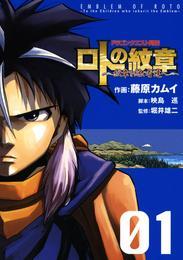 ドラゴンクエスト列伝 ロトの紋章~紋章を継ぐ者達へ~1巻 漫画