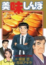 美味しんぼ(98) 漫画