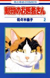 動物のお医者さん 2巻 漫画