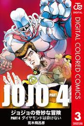 ジョジョの奇妙な冒険 第4部 カラー版 3 漫画