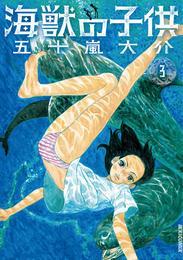 海獣の子供(3) 漫画