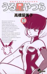 うる星やつら〔新装版〕(14) 漫画