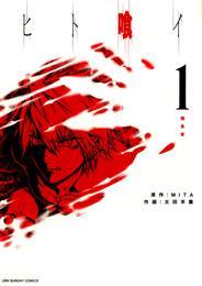 ヒト喰イ(1) 漫画