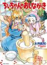 ちぃちゃんのおしながき (11) 漫画