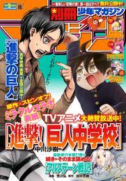 別冊少年マガジン 2015年11月号 [2015年10月9日発売] 漫画