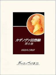 カザノヴァ回想録(第六巻) 漫画