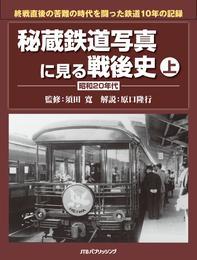 秘蔵鉄道写真に見る戦後史 上 漫画