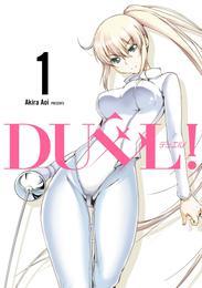 DUEL! 1巻 漫画