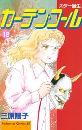 カーテン・コール(12) 漫画