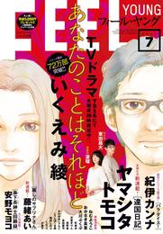 FEEL YOUNG 2017年7月号 漫画