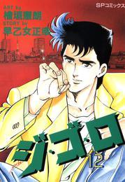 ジ・ゴ・ロ (12) 漫画