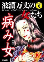 波瀾万丈の女たち病み女 Vol.9 漫画