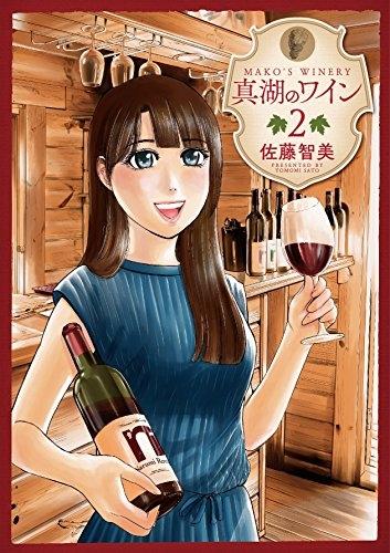 真湖のワイン 漫画