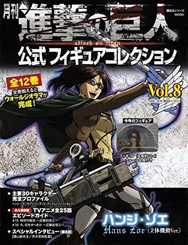 月刊 進撃の巨人 公式フィギュアコレクション Vol.8 ハンジ・ゾエ(立体機動Ver.) 漫画
