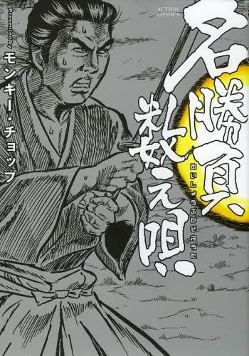 名勝負数え唄 漫画