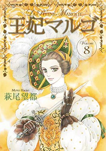王妃マルゴ [愛蔵版] (1-5巻 最新刊) 漫画