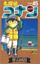 名探偵コナン(31-45巻)