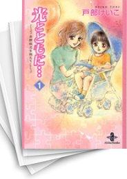 【中古】光とともに… [文庫版] (1-10巻) 漫画