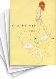 【中古】ピース オブ ケイク (1-5巻) 漫画