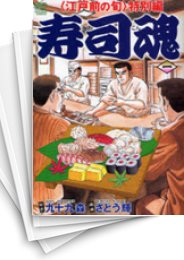【中古】寿司魂 (1-14巻) 漫画