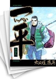 【中古】一平 (1-18巻) 漫画
