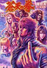 蒼天の拳 (1-22巻 全巻) 漫画