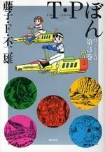 T・Pぼん タイムパトロールぼん [スペシャル版] (1-3巻 全巻) 漫画
