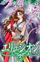 エリュシオン―青宵廻廊― 5 冊セット全巻 漫画