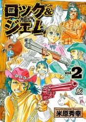 ロック&ジェム 2 冊セット全巻 漫画