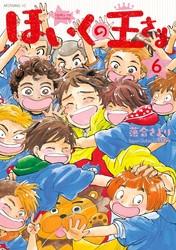 ほいくの王さま 6 冊セット全巻 漫画