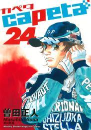 capeta(24) 漫画