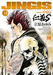 仁義S(じんぎたち) 14 漫画