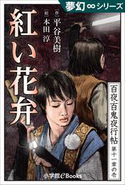 夢幻∞シリーズ 百夜・百鬼夜行帖61 紅い花弁 漫画