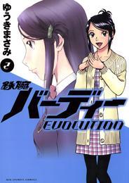 鉄腕バーディー EVOLUTION(2) 漫画