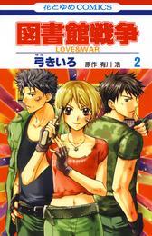 図書館戦争 LOVE&WAR 2巻 漫画