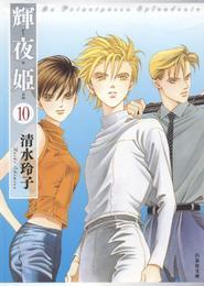 輝夜姫 10巻 漫画