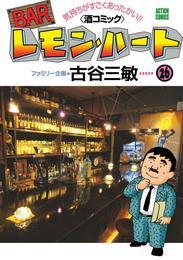 BARレモン・ハート 26巻 漫画