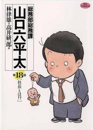 総務部総務課 山口六平太(18) 漫画