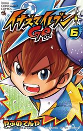 イナズマイレブン GO(6) 漫画