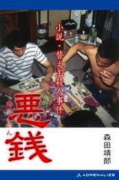 悪銭 小説・替え玉殺人事件