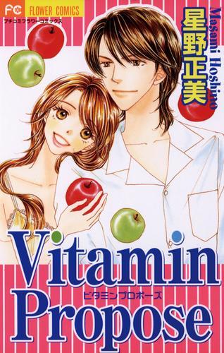 Vitamin Propose 漫画