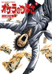 オケラのつばさ(1) 漫画