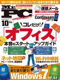Mr.PC (ミスターピーシー) 2016年 10月号 漫画