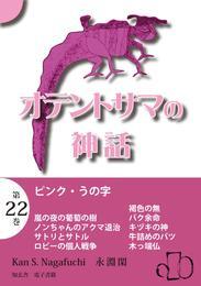 オテントサマの神話 第22巻「ピンク・うの字」 漫画